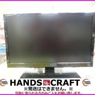 ASPLITY 19インチDVD付液晶テレビ 19DTV-09 15年製