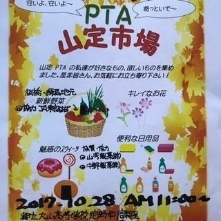 山定文化祭