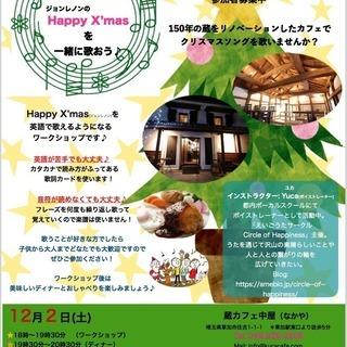 【12/2(土)えいごうた♪1Dayワークショップ@蔵カフェ中屋】