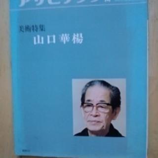 アサヒグラフ別冊1977夏 美術特集 山口華楊