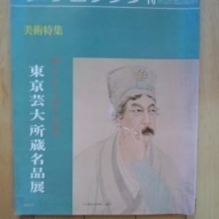アサヒグラフ増刊1977.9.5  美術特集 創立九十周年記念 東...