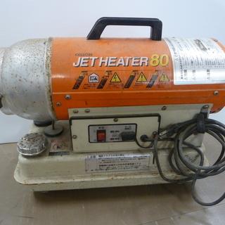 オリオン ジェットヒーター HPS-80D 風邪ひく前に用意しときましょ