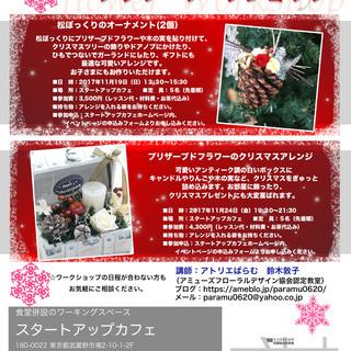【11月19日】【クリスマス】プリザーブドフラワーのクリスマスアレンジ