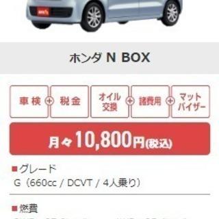 新型N-BOXが7年間の維持費コミコミで月々10800円!(ボーナ...