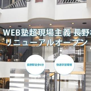 WEB塾超現場主義 長野校 リニューアルオープン記念イベント&キャ...