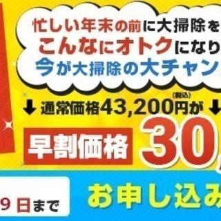 大好評!【早割】2017年末大掃除キャンペーン