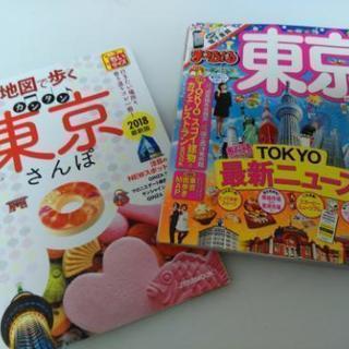 東京ガイドブック2冊
