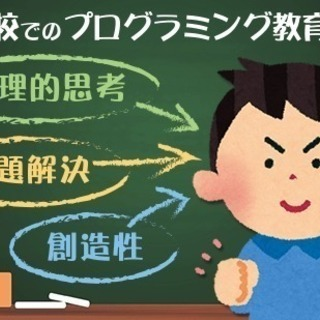 ★★小中学生に、プログラミングの家庭教師!「楽しく♪」がモットー。...