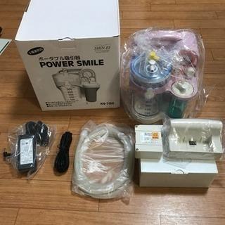 ポータブル吸引機 POWER SMILE本体、専用充電器、充電池付...