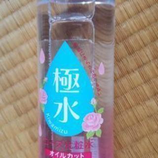 化粧水 極水