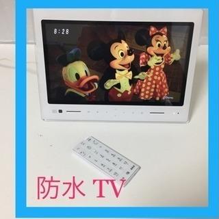 【防水】ポータブルTV