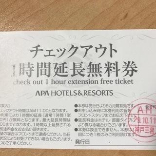 アパホテル チェックアウト1時間延長無料券