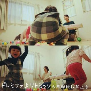 【リトミック下永谷駅から徒歩12分!】ドレミファ♪リトミック👧