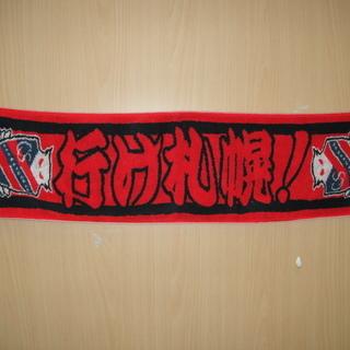 (UE031)コンサドーレ札幌 スポーツタオル