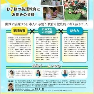 【2-3歳児】SOMOS 英語無料体験会【目黒】