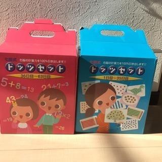 七田式教育 ドッツセット  赤ちゃんからはじめられます。