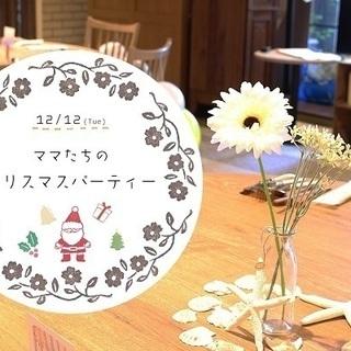 【開催決定!】ママのためのクリスマスパーティー in FUKUOKA