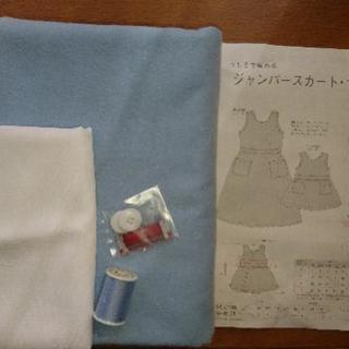 ジャンパースカート手作り用キット