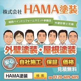 横浜で一番安心・丁寧な外壁塗装専門店なら、HAMA塗装!! 塗るだ...