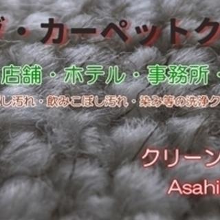 【旭川】カーペットクリーニング・絨毯クリーニング