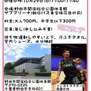 今月の野田deZUMBA®は10月29日(日)!