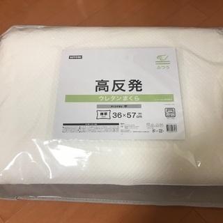 新品未使用 ニトリ高反発ウレタン枕