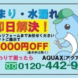 《加須市》詰まり・水漏れお困りの方!