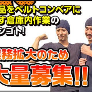 【東扇島】大手食品会社倉庫のデバン作業!!