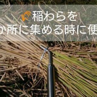楽々稲わら集め🌾稲刈りに便利(自作☆中古品)交換用金具付き