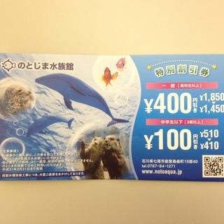 のとじま水族館の入場割引券1600円分