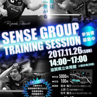 【卓球】SENSE GROUP講習会のお知らせ