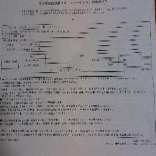 3代目J Soul Brothersライブチケット