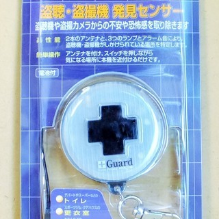 リーベックス REVEX CG-PLUS PLUS GUARD 盗...