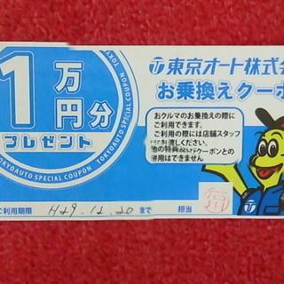 東京オート お車のお乗換えクーポン券 1万円分