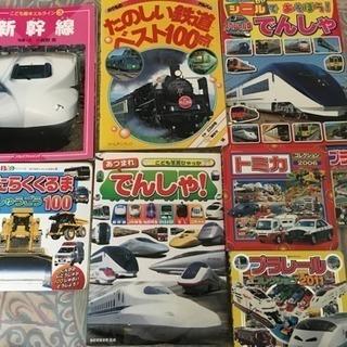 電車 プラレール トミカの絵本