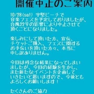 オクフェス〜2017〜台風直撃により、中止