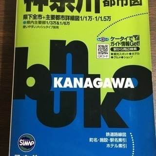 2007年昭文社発行「文庫判神奈川県都市地図」の画像