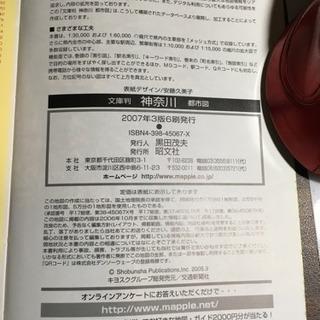 2007年昭文社発行「文庫判神奈川県都市地図」 - バイク