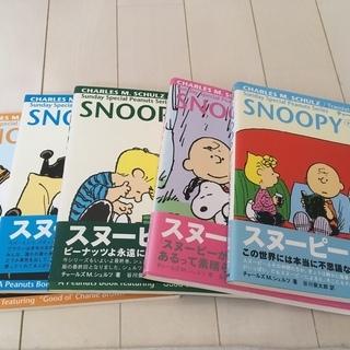 スヌーピー☆オールカラーコミック譲ります。