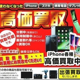 愛媛県松山市のiPhone・スマホ・携帯・タブレット 買取専門店