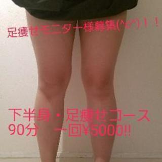 NEWマシン導入!激安☆足痩せモニター様募集中(^o^)♡