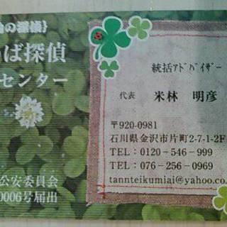 よつば探偵救急センター(石川県金沢市)良心的な見積り・低料金で調査、工作致します - 探偵