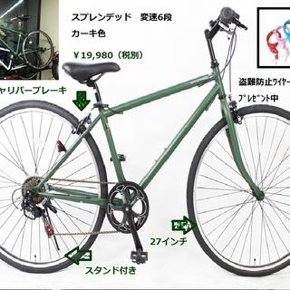 秋SALE 27インチ クロスバイク カーキ色