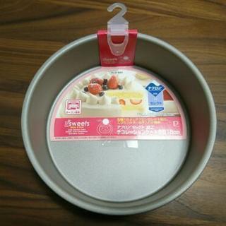 ★新品★デコレーションケーキ焼型 18cm テフロンセレクト加工