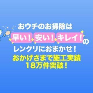 ハウスクリーニングの 『レンタル&クリーニング』岐阜店オープン!!