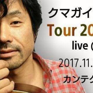クマガイマコト live @ 大阪 カンテグランデ 中津本店