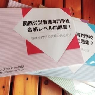 ディスカバリー出版 関西労災看護専門学校 問題集