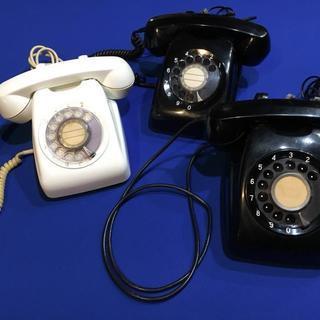◆ アンティーク ◆ 黒電話・白電話 ◆ 交換可 ◆