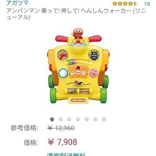 値下げ☆新品・未開封アンパンマン 乗って押してへんしんウォーカー