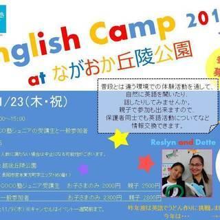長岡で開催!COCO塾ジュニアイベント『English Camp...
